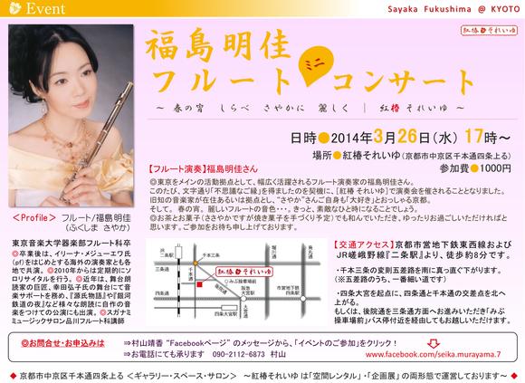 flute / fruit ~<ふたり展>は、4日目です~_a0254818_1634277.jpg