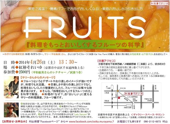 flute / fruit ~<ふたり展>は、4日目です~_a0254818_16404897.jpg