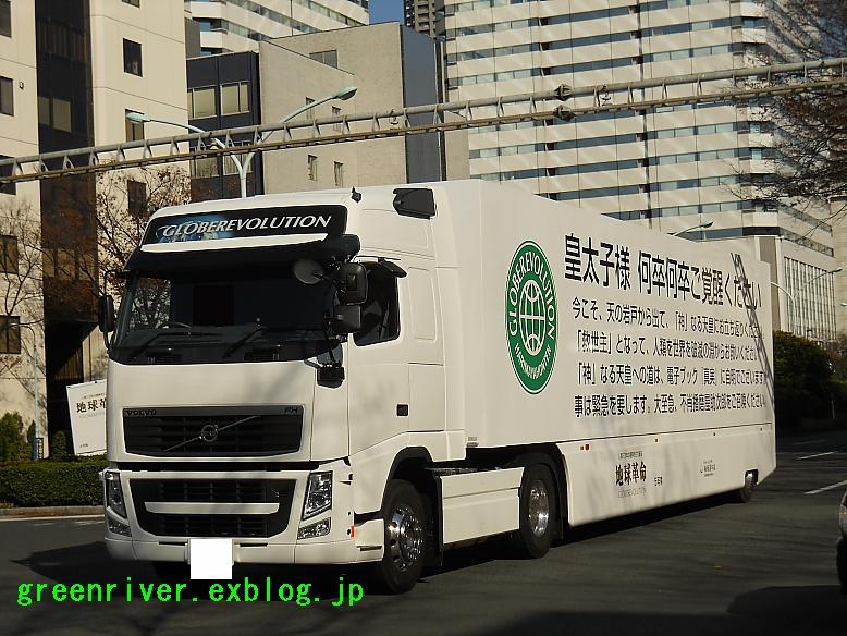 播磨屋さんのトレーラー 初代5号車_e0004218_20445343.jpg