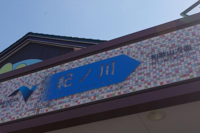 白浜★素泊まりの旅(1日目)_c0113733_0405379.jpg