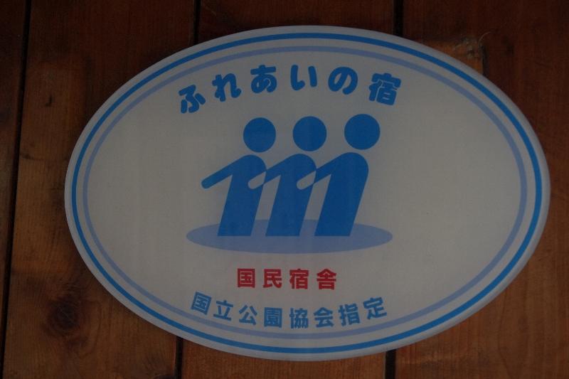 白浜★素泊まりの旅(1日目)_c0113733_0452561.jpg