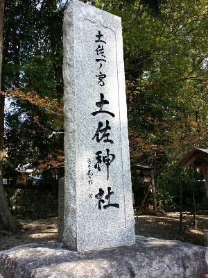 土佐神社にて。_b0240634_984524.jpg