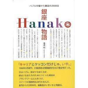 HANAKO!!_f0145844_13585081.jpg