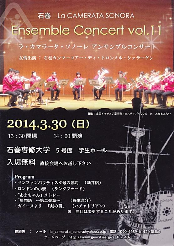 【宣伝】石巻 La CAMERATA SONORA Ensemble Concert vol.11のお知らせ_b0206845_12474711.jpg