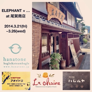 ELEPHANT × La chaîne at 尾賀商店idea_e0220645_2323983.jpg