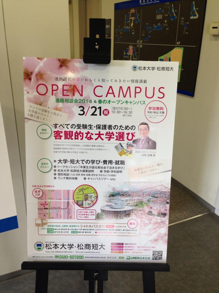 2014.03.21 松本大学オープンキャンパスで講演_f0138645_22411610.jpg