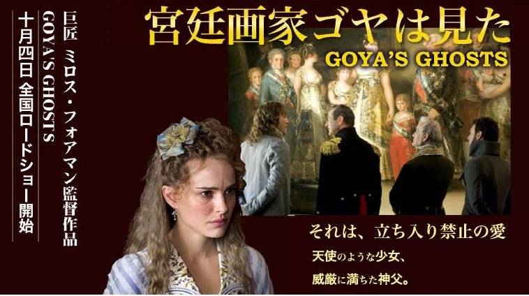 宮廷画家ゴヤは見た~ナタリー・ポートマン3部作の一つ~ゴヤが教える人の罪と罰_f0073848_1765047.png