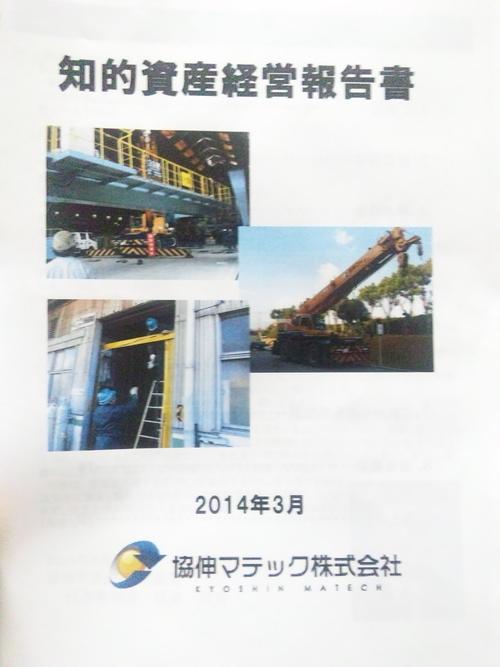 知的資産に関する講習7~報告会~_f0110349_22372877.jpg