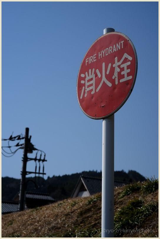 「ドトル会」Fire hydrant  X-E1_e0063851_1638931.jpg
