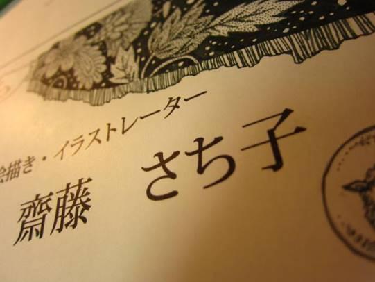 新しい名刺と新しい歌と_f0228652_03264.jpg