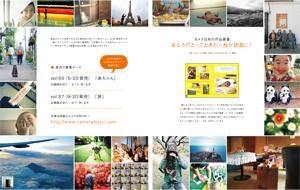 [カメラ日和の作品募集]あなたのとっておきの一枚が誌面に!_b0043961_18491349.jpg