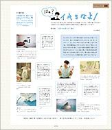 [カメラ日和の作品募集]あなたのとっておきの一枚が誌面に!_b0043961_19365847.jpg