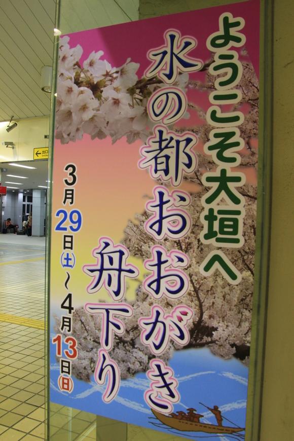 東北で美味しいご飯を食べる旅! 大垣駅_d0202264_5464588.jpg