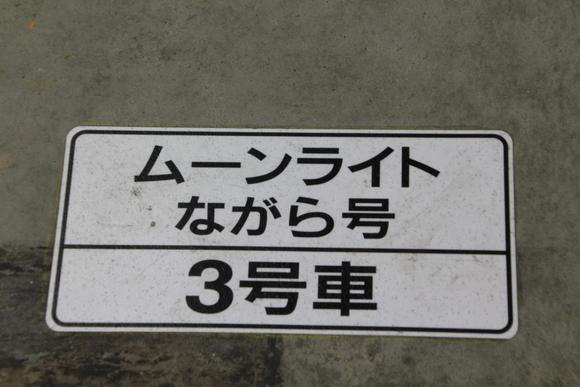 ムーンライトながら JR大垣駅_d0202264_5524023.jpg