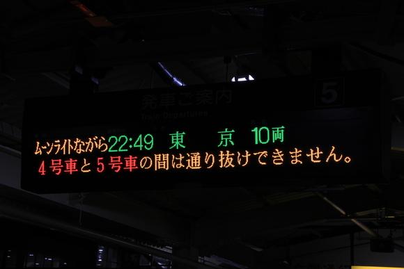 ムーンライトながら JR大垣駅_d0202264_5533436.jpg