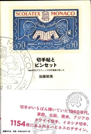 切手帖とピンセット 加藤郁美_a0306166_20433958.jpg