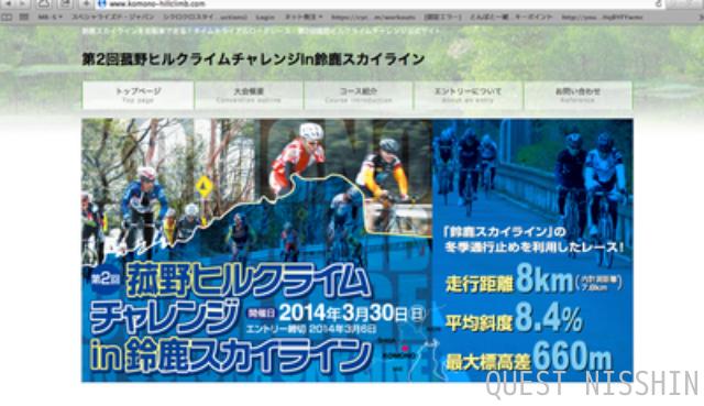 2014.03.24「菰野ヒルクライム」_c0197974_2274954.png