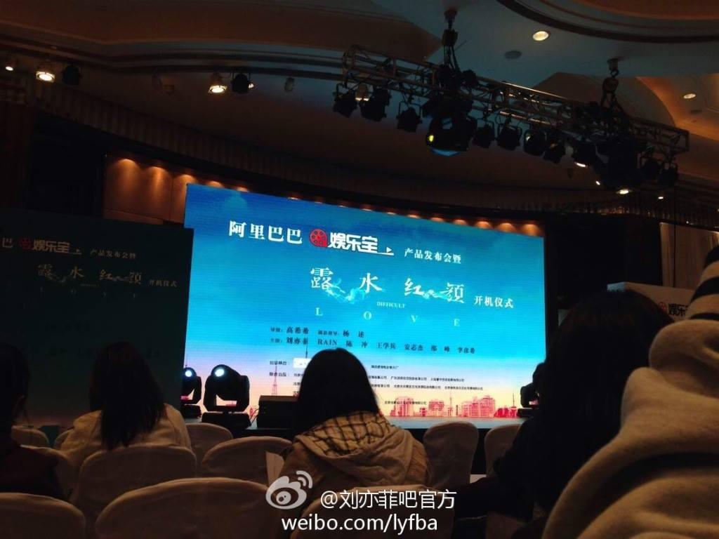 Rain 中国で「露水红颜」映画の記者会見_c0047605_18155040.jpg