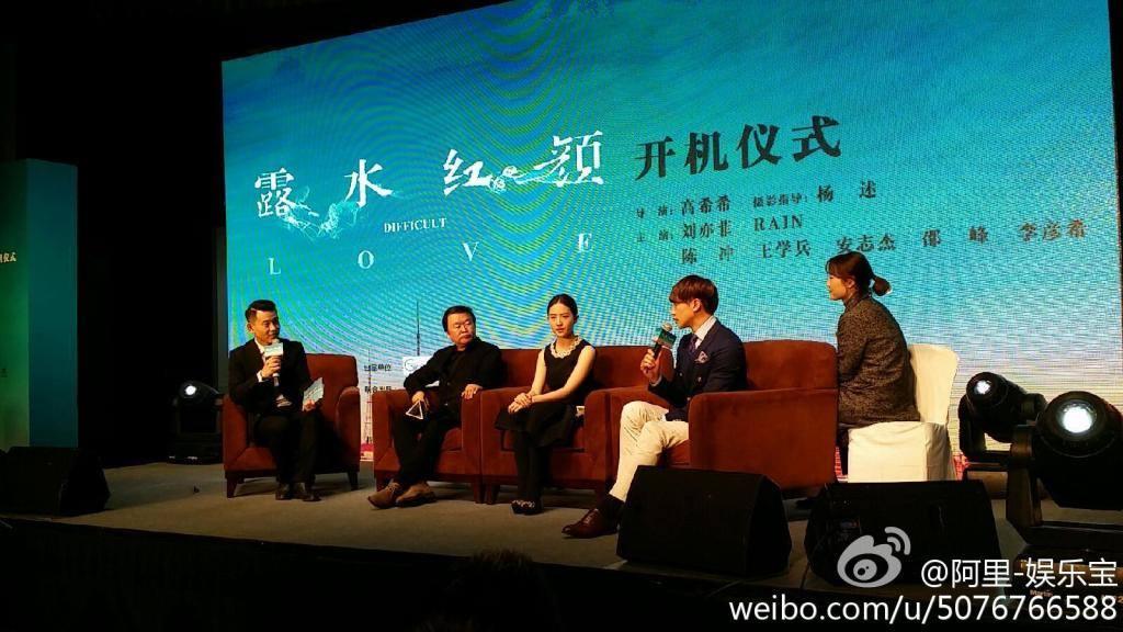 Rain 中国で「露水红颜」映画の記者会見_c0047605_18164464.jpg