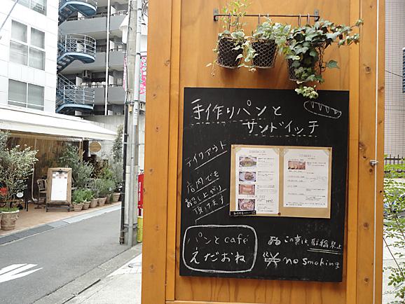 パンとcafe えだおね@荻窪_e0230011_17253162.jpg