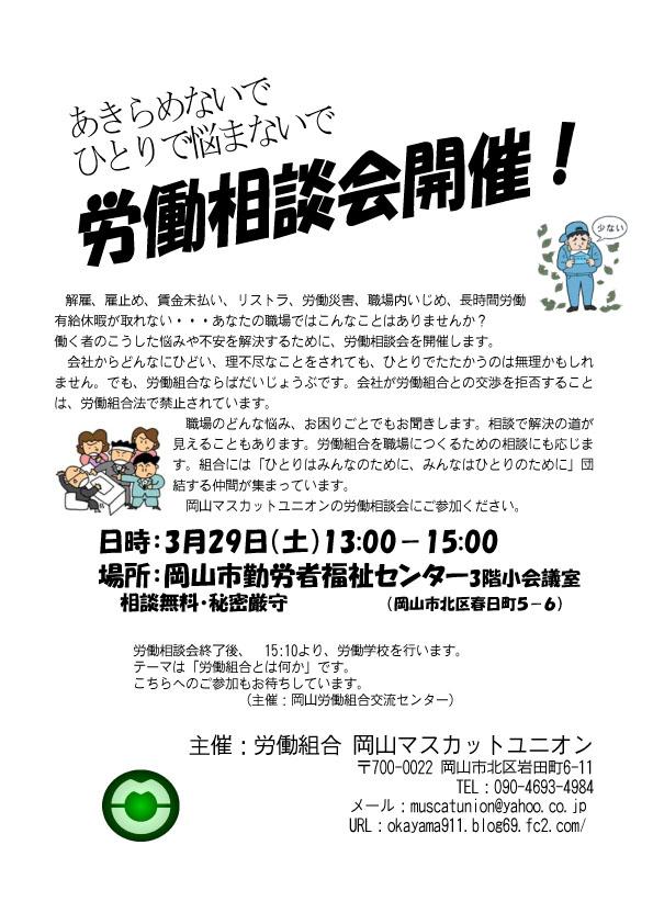 3月29日13:00~岡山市勤労者福祉センターで、岡山マスカットユニオンが労働相談会を開催_d0155415_1524926.jpg