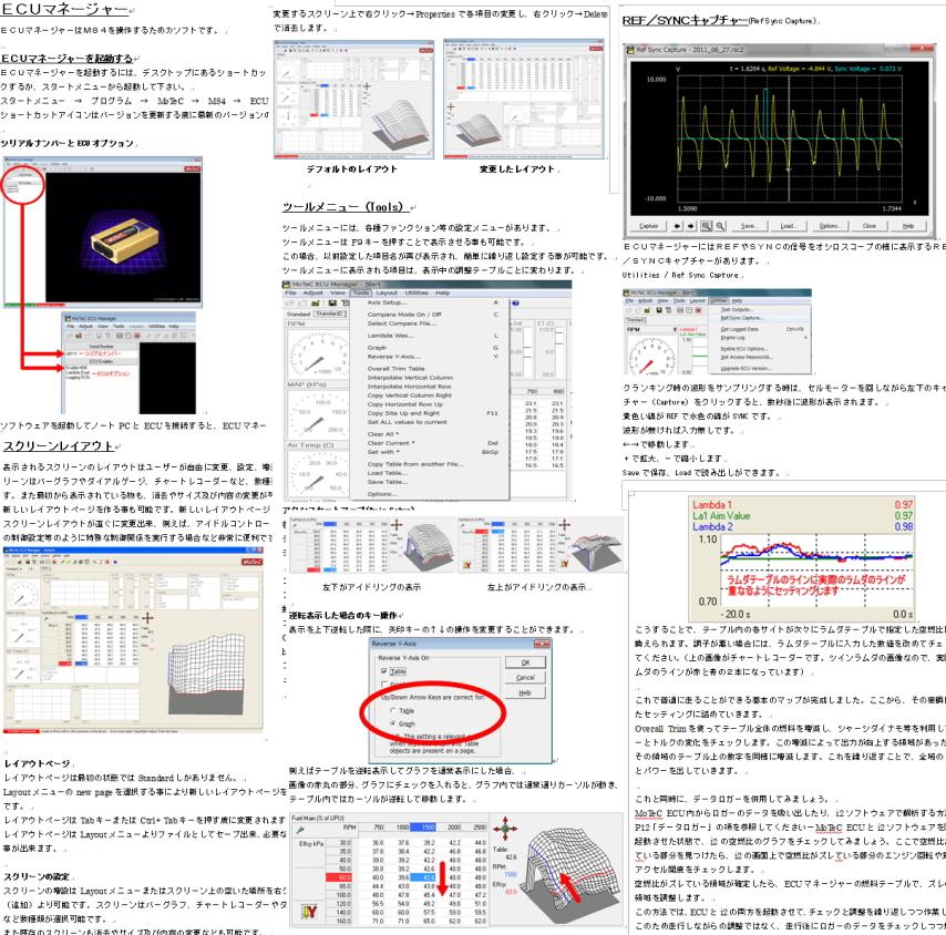 MoTeC 日本語マニュアル_b0250720_16264683.jpg