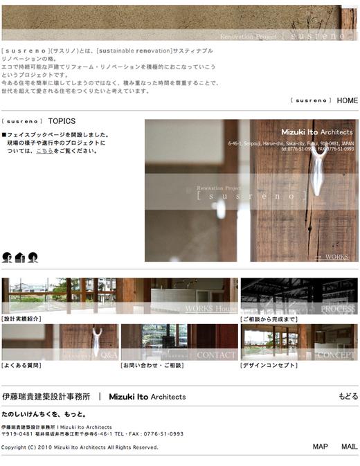 福井県福井市・坂井市 リノベーション HPをプチリニューアル!_f0165030_15503074.jpg