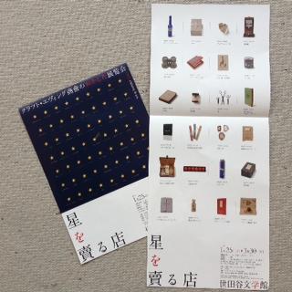 「星を賣る店 クラフト・エヴィング商會のおかしな展覧会」_c0328441_20104130.jpg