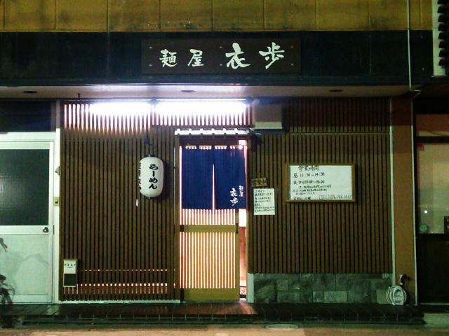 麺屋 衣歩(いぶ)(金沢市藤江南)_b0322744_02181849.jpg