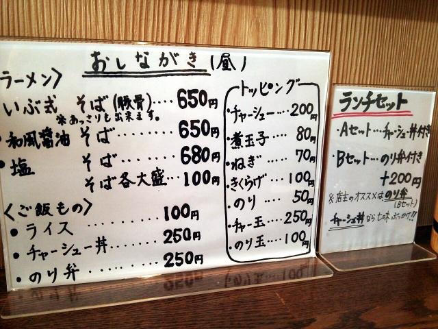 麺屋 衣歩(いぶ)(金沢市藤江南)_b0322744_02192784.jpg