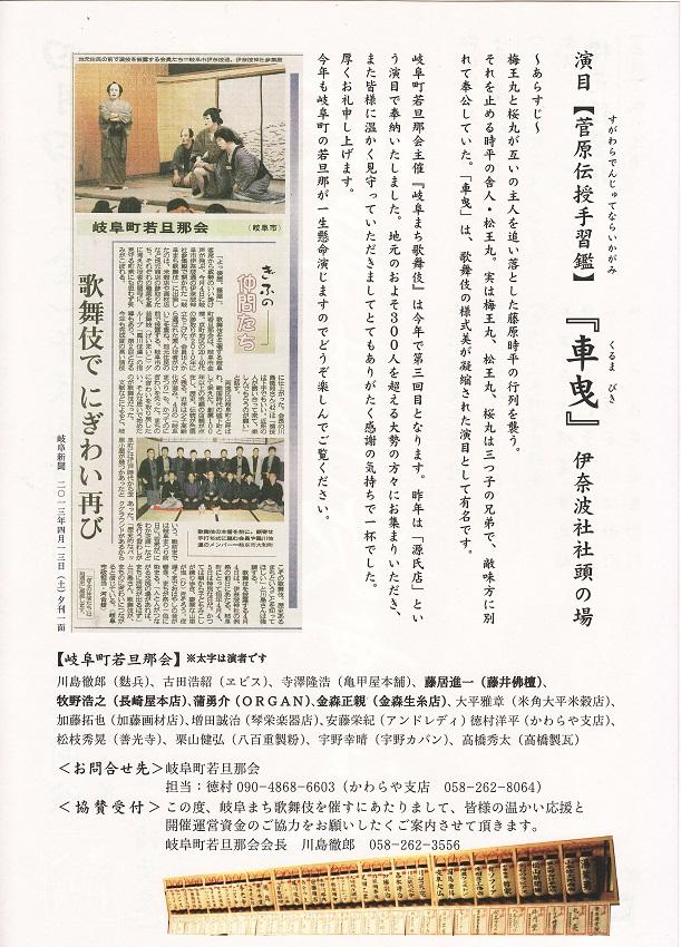 岐阜祭りの宣伝(=^ェ^=)_e0241944_2259339.jpg