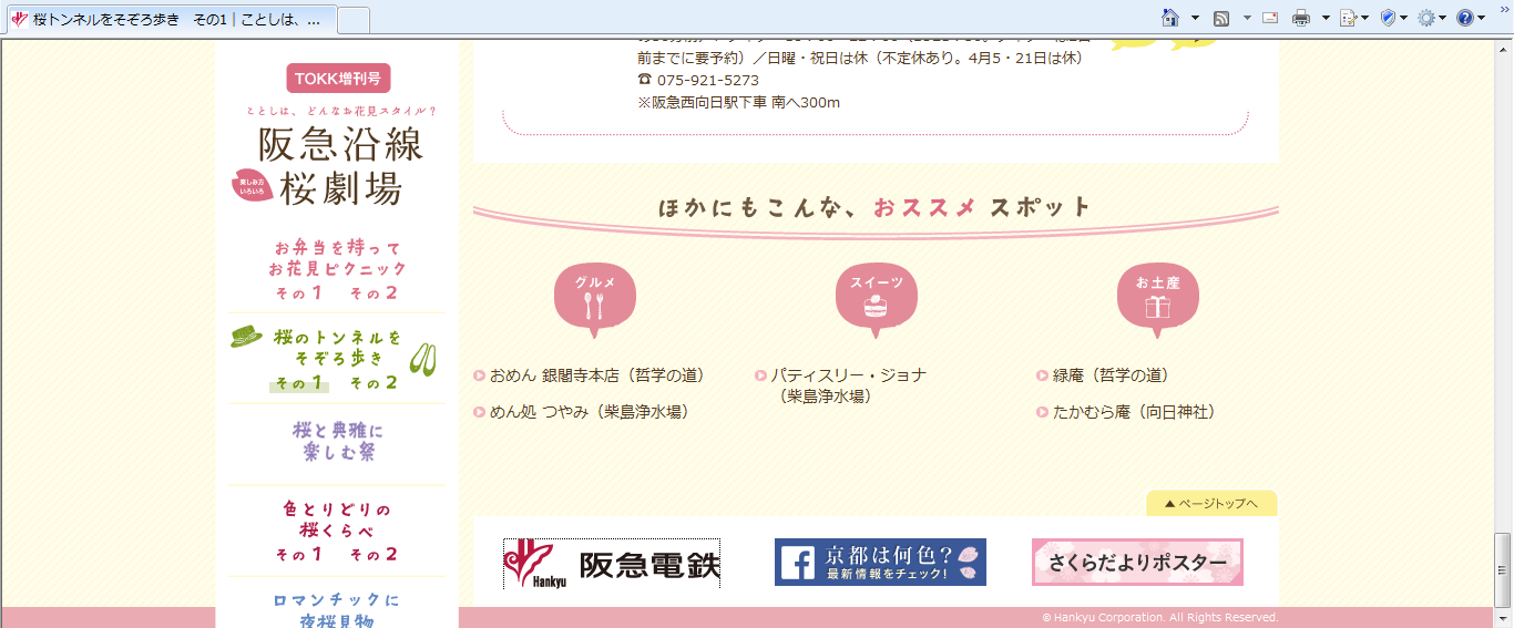 阪急電鉄_e0211448_17515541.png