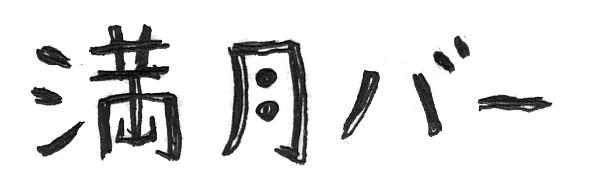 4月15日(火)満月バー OPEN!!_a0221457_2111580.jpg