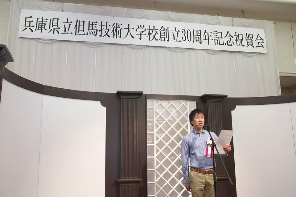 兵庫県立但馬技術大学校創立30周年記念式典_d0004858_97523.jpg
