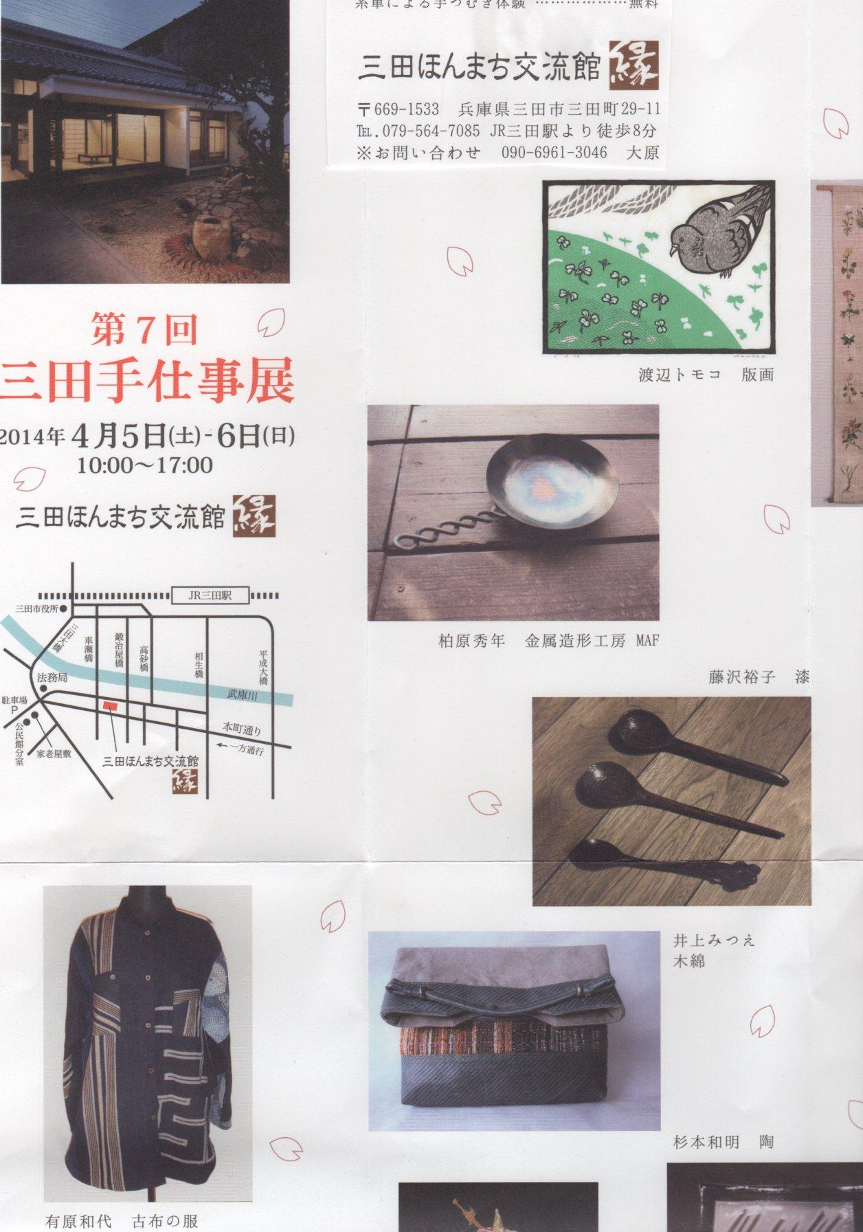 三田手仕事展_e0292359_10245395.jpg