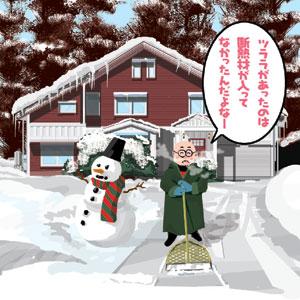 断熱効果で冬夏を快適に_f0322969_0164351.jpg