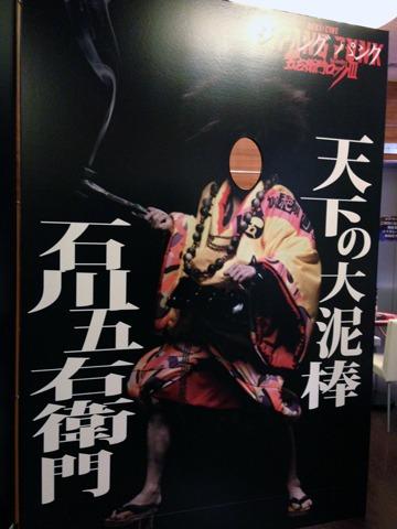 ジパングパンク GEKI×CINE CAFEに五右衛門の顔抜きパネルが設置されました!_f0162980_15434127.jpg