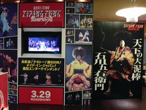 ジパングパンク GEKI×CINE CAFEに五右衛門の顔抜きパネルが設置されました!_f0162980_15435433.jpg