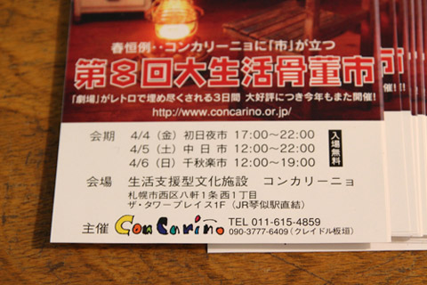 4/4(金)~4/6(日)は「第8回大生活骨董市」です_e0243096_1272899.jpg