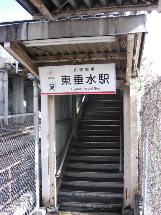 兵庫県最南端の駅はどこでしょうか?_b0081121_63440100.jpg
