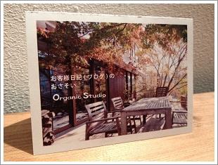 オーガニックスタジオさん_f0256728_1639278.jpg