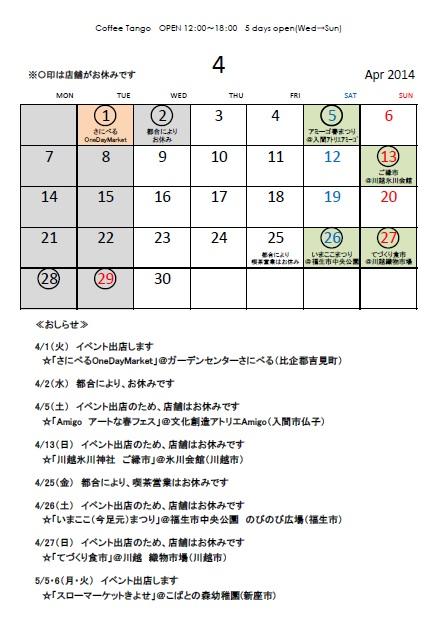 4月の予定_b0241033_17514189.jpg