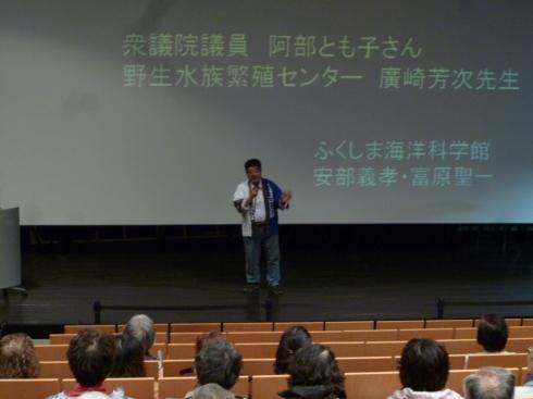 第11回 福島応援バスツアー 1日目 @アクアマリンふくしま_a0127342_15020439.jpg