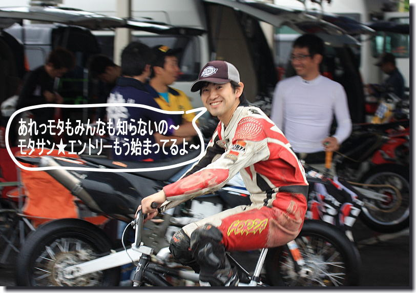 4/27 モタサン★エントリー開始!!_f0178858_20351920.jpg
