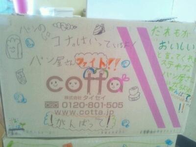 ココカリ応援団_e0131462_1405996.jpg