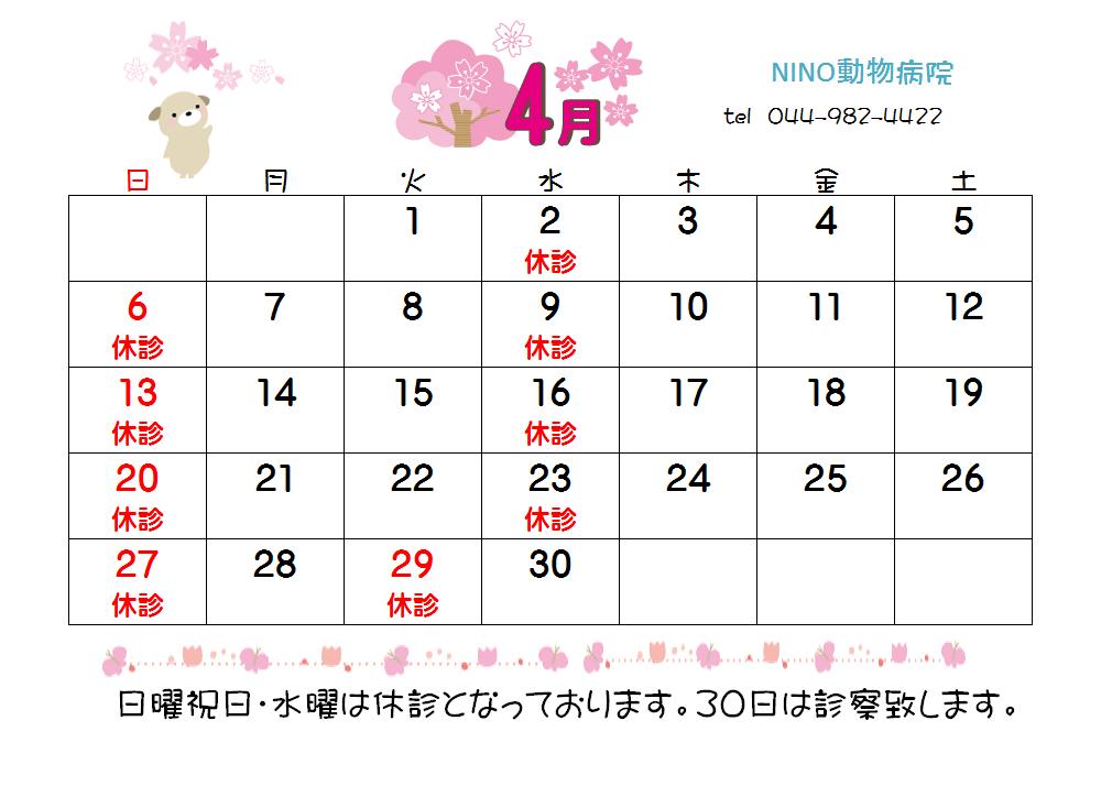 4月の休診日_e0288670_14441421.png