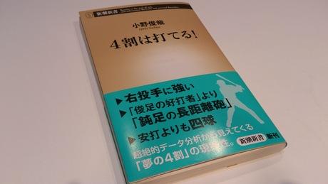 3月27日(木)スポーツアナリスト・小野俊哉さん_e0006772_12551451.jpg