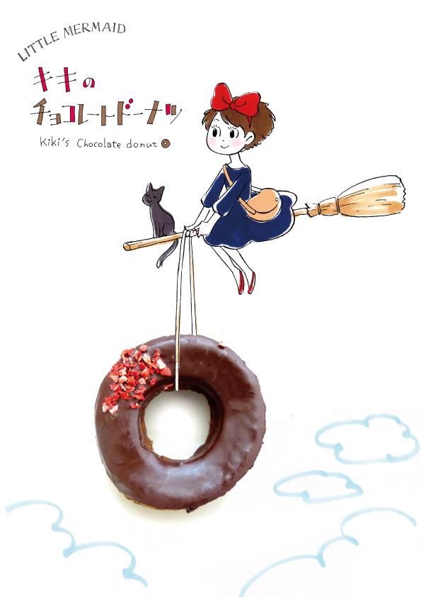 キキのチョコレートドーナツ_d0272182_20231846.jpg
