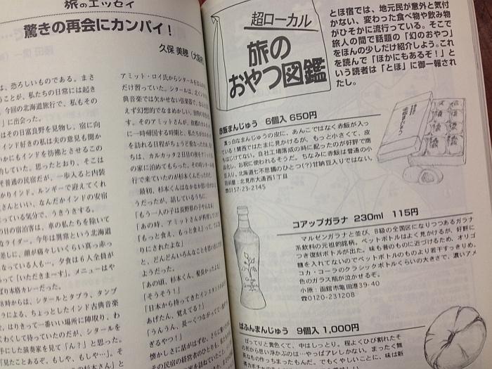 2014/3/27    せと_f0035084_22352674.jpg