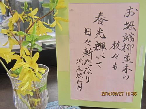 3月 季節の一句_a0158095_1320999.jpg